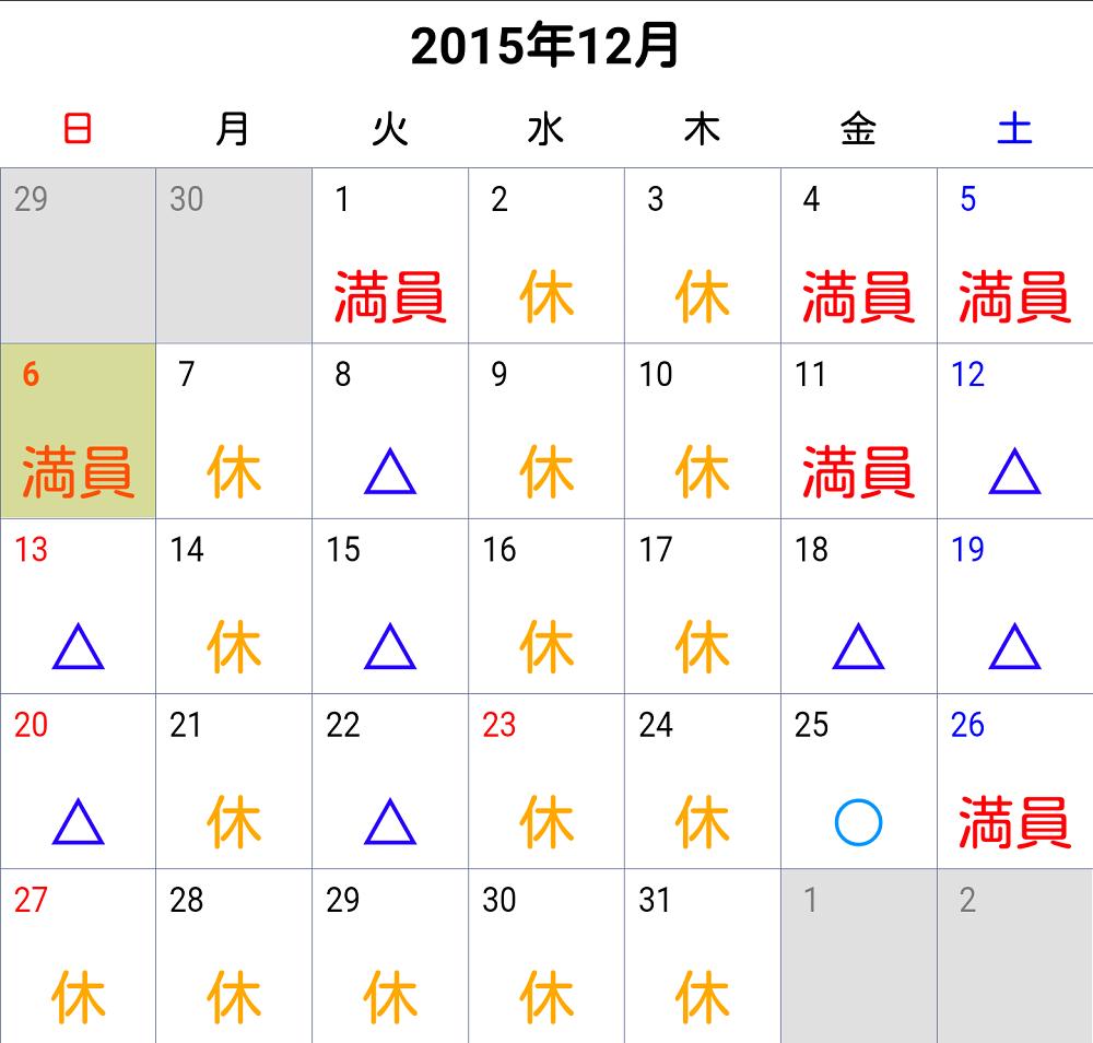screenshotshare_20151206_120559