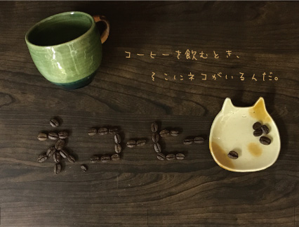 ネ、コーヒー展DM